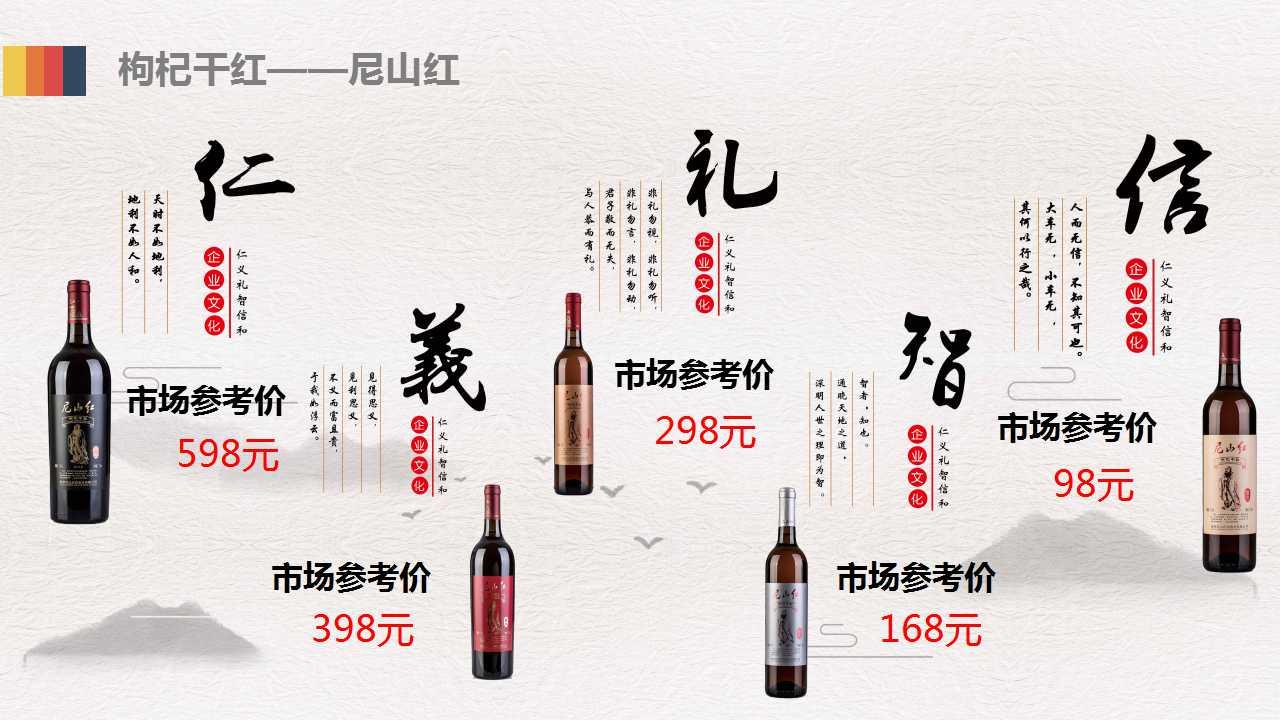 红酒品牌供货厂家|合?#22763;?#30865;好的尼山红枸杞干红批发