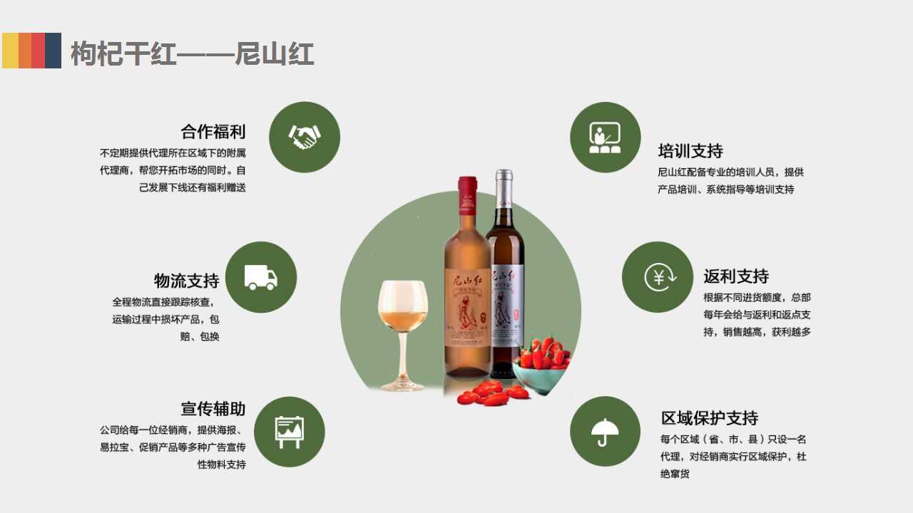超值的尼山红枸杞干红推荐 南京红酒批发