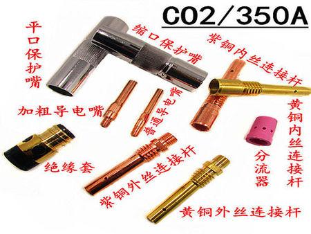 西安气保焊配件价格-西安佳和焊接材料价格划算的焊接配件出售