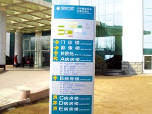 淄博医疗组织标牌-东营哪里买品质良好的医疗组织标识标牌