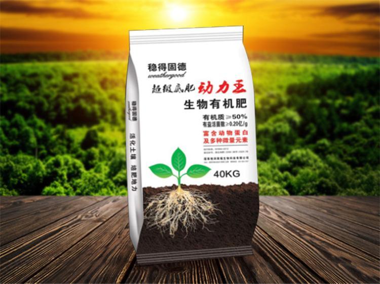稳得固德蛋白有机肥加工-潍坊知名的动物蛋白有机肥供应商推荐