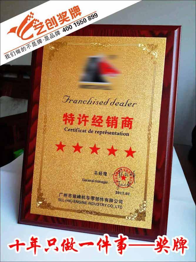 广州哪家授权经销商奖牌制作厂可靠 凤岗特约经销商奖牌