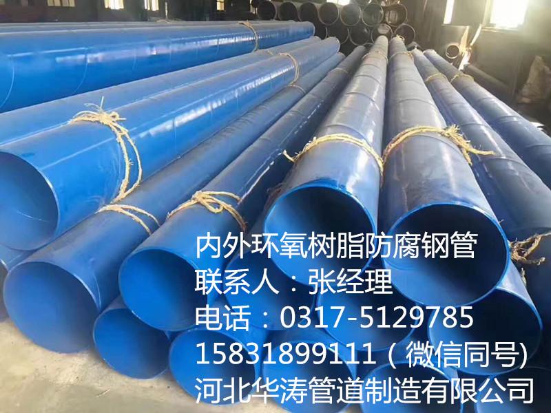 河北华涛管道为您供应优质螺旋钢管钢材 中国大口径钢管