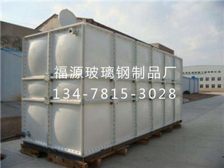 吉林玻璃钢水箱厂家-沈阳哪里有供应玻璃钢水箱