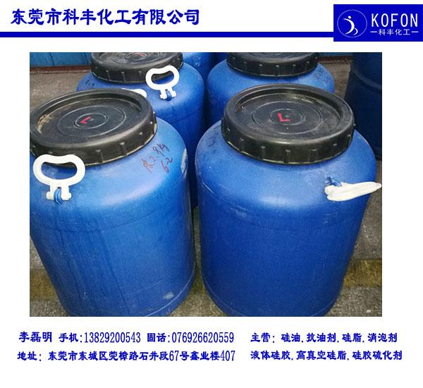 科丰化工口碑好的硅油批发|广东硅油批发