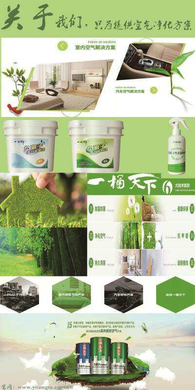 广东声誉好的负离子乳胶漆供应商-提供负离子乳胶漆能够除甲醛吗