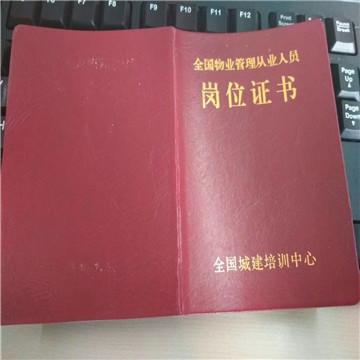 巴音郭楞物业上岗证报考-北京市报名考证培训专业机构
