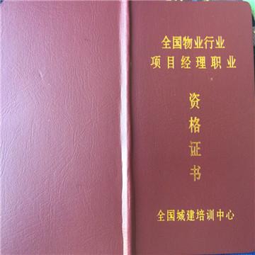 昭通物业证培训考试-报名考证培训当选华建教育