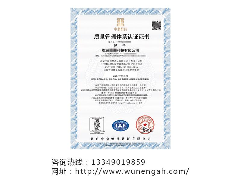 知名的ISO9001认证机构就是悟能企业信用评估-河南ISO9001认证服务