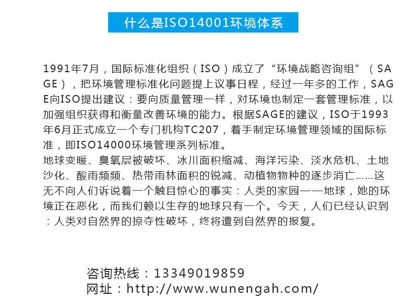 认证价格费用——青海ISO14001认证哪家好