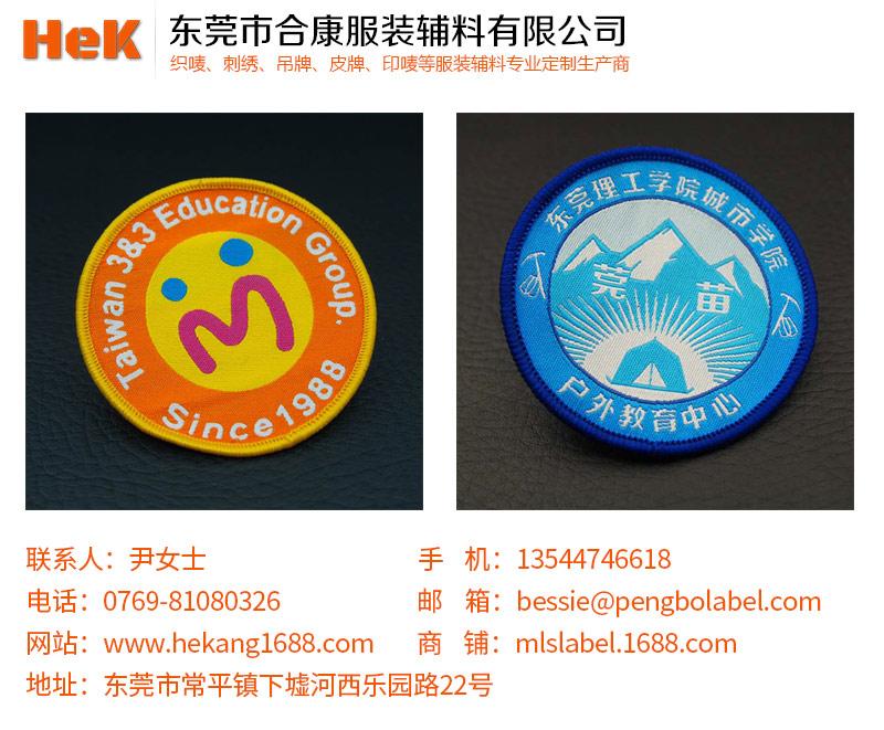 广州织唛_优质织唛现货供应