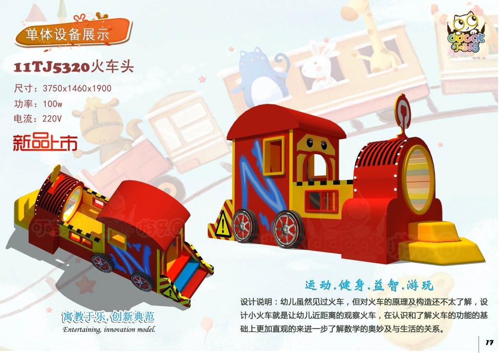 江门儿童淘气宝供应商 江门淘气宝游乐设备供应商 恐龙游乐设备