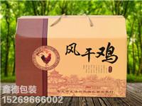 潍坊哪里有提供精品包装箱订做——包装纸箱厂家