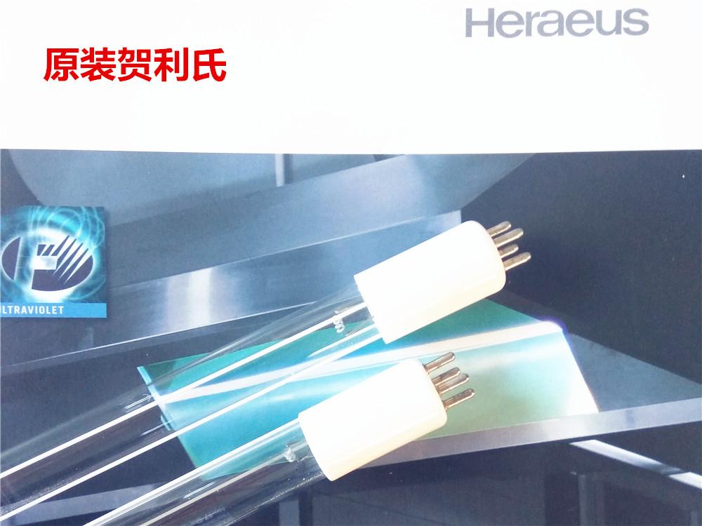 沈阳Heraeus实验室紫外线灯_辽宁价位合理的Heraeus实验室紫外线灯供销