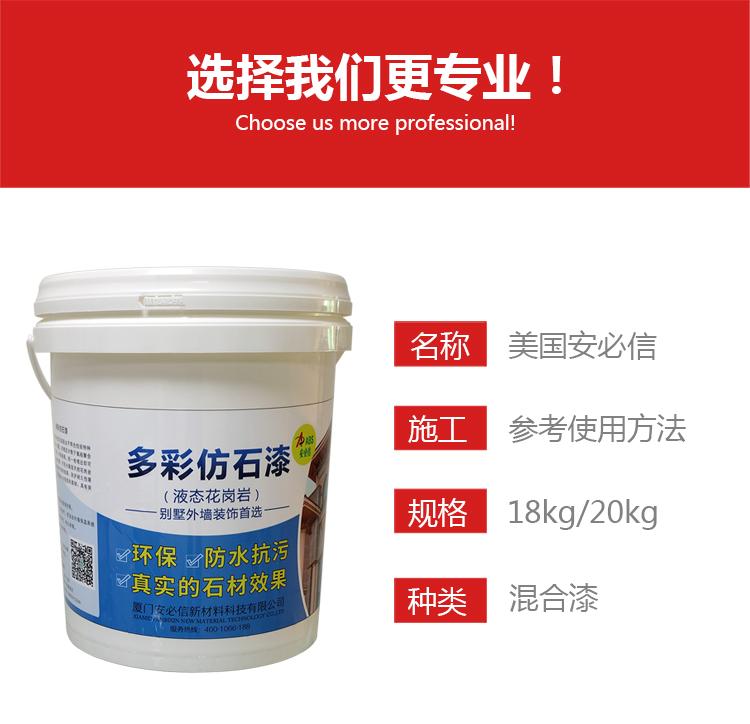 多彩仿石漆专业供货商-上海多彩防石漆