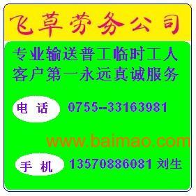 福永临时工派遣行情,广东地区专业的沙井临时工派遣咨询服务