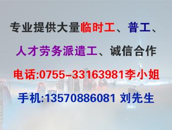 资深的坂田劳务派遣咨询公司-深圳西乡劳务派遣咨询
