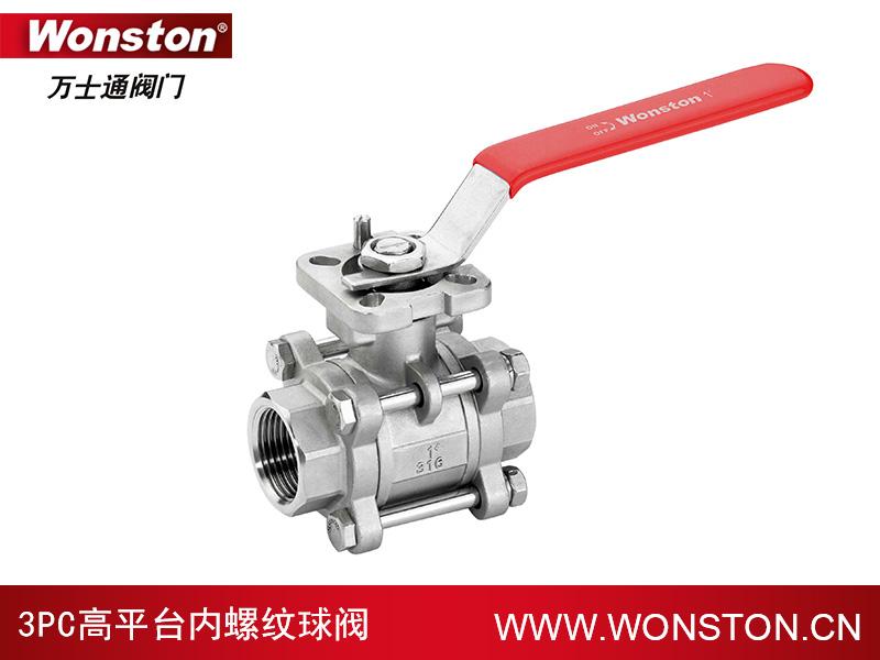 永嘉高平台内螺纹球阀供应商 温州专业的高平台螺纹球阀规格