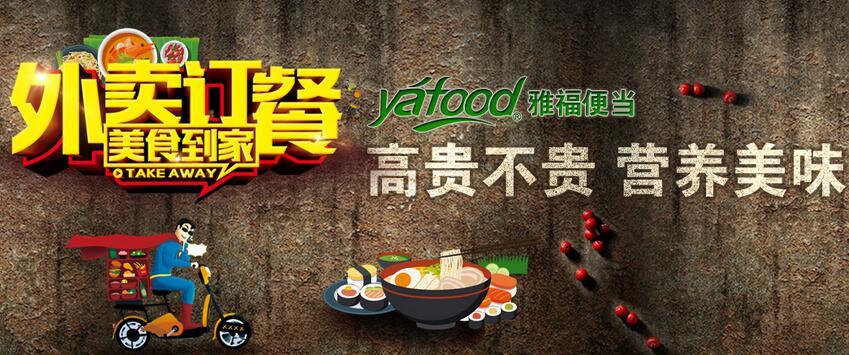 企业饭堂承包-想找资深的饭堂承包,就来重庆雅福食品
