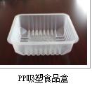 哪里能买到口碑好的PP吸塑食品盒-苏州PS电子托盘定制