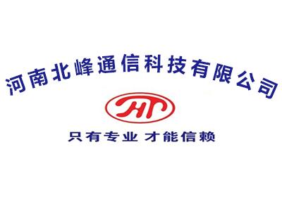 河南北峰通信科技有限公司