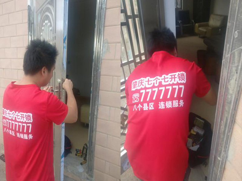 广东十一选五最大遗漏换锁修锁公司电话_哪里有提供周到的家政服务