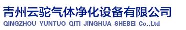 青州云驼气体净化设备有限公司