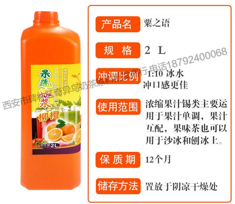 天水酸梅汤原料|西安奇异鸟奶茶-知名的西安奇异鸟奶茶厂商
