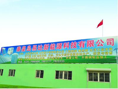 秦皇岛不锈钢水箱生产厂家怎么样|玻璃钢消防水箱安装