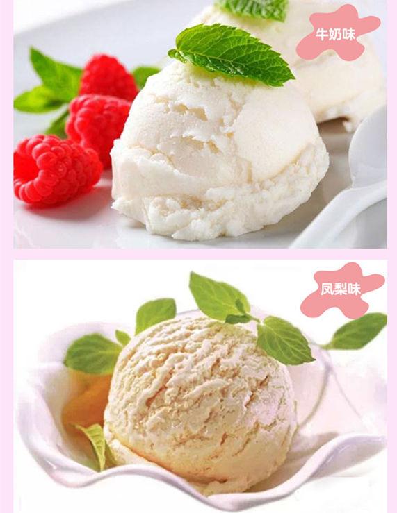 西安冰激凌粉多少钱-西安口碑好的冰淇淋粉批发商