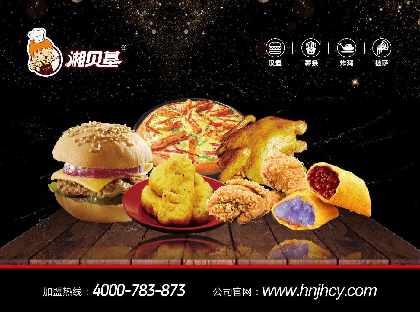 西式快餐加盟怎么做_汉堡品牌排名