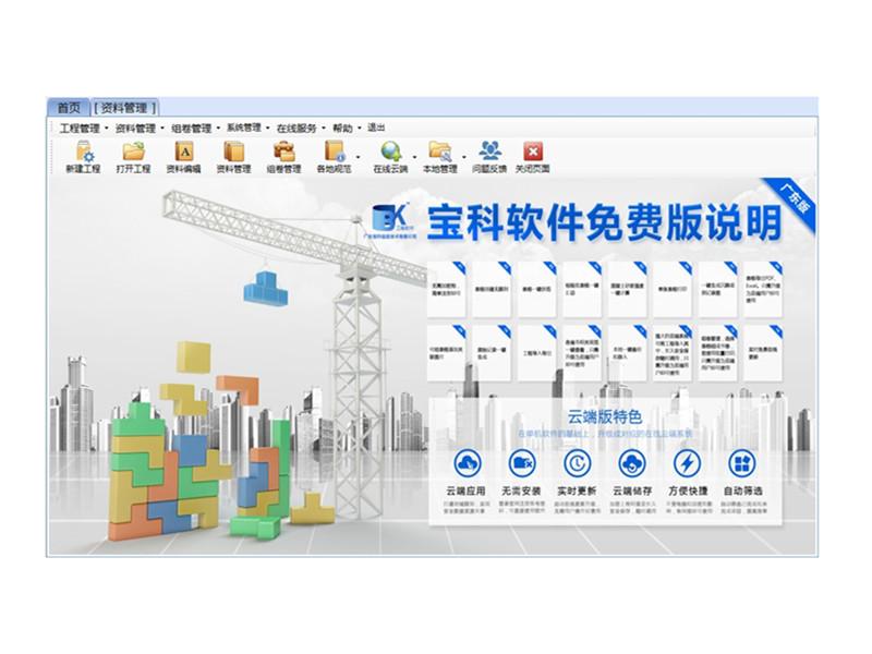 广东宝科工程资料软件优良的施工技术资料管理软件供应-工程资料软件