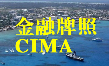 哪里有比较好的英国FCA监管服务-武清开曼监管牌照CIMA