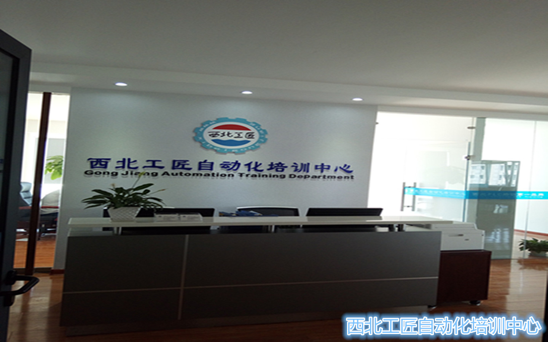 汉中电工培训机构哪家好-西安西门子三菱企业内训哪里找