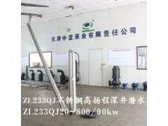 物超所值的不锈钢井用潜水泵天津中蓝泵业供应-价位合理的不锈钢井用潜水泵