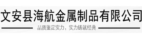 文安县海航金属制品有限公司