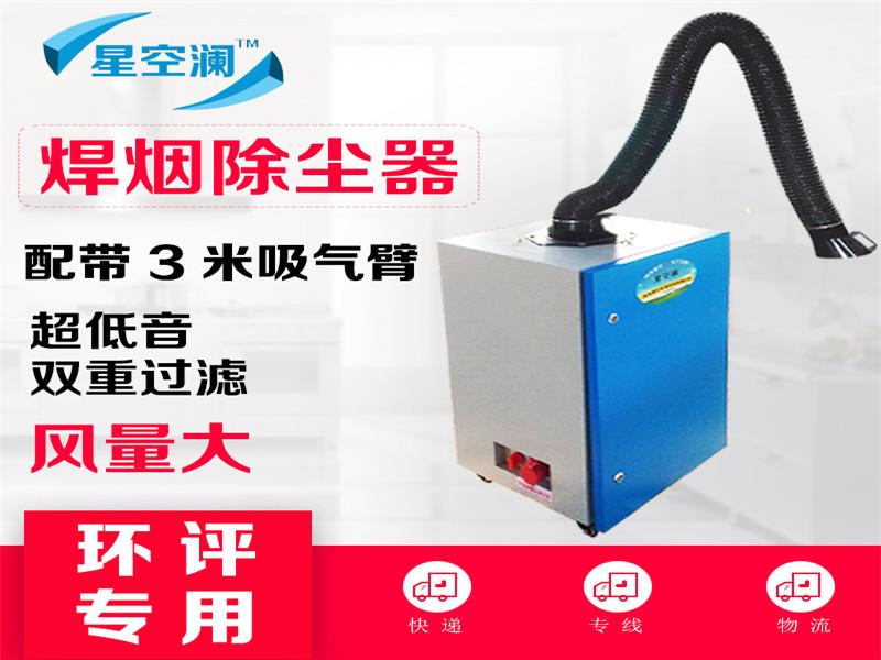焊烟净化器焊烟机厂家价格图片焊接烟雾净化设备除尘器hjm