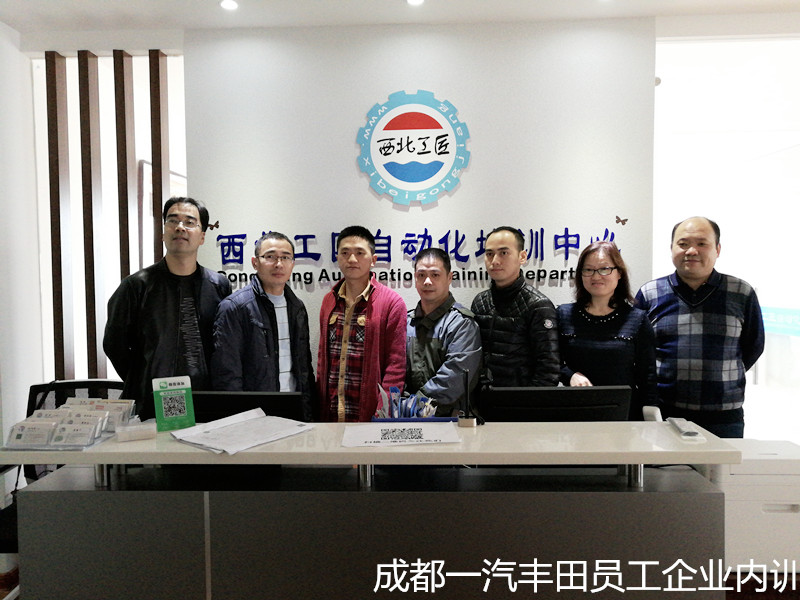 西北韩资企业电工的内训-西安西门子三菱企业内训费用