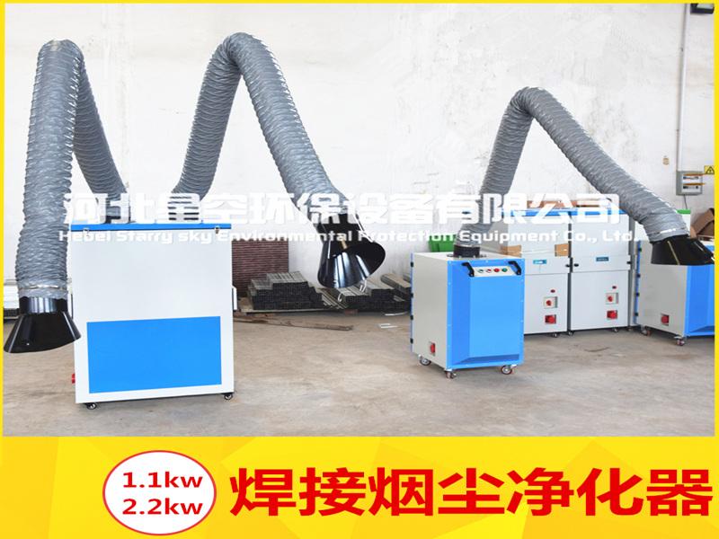 2.2kw小型移动式双臂焊烟净化器车间焊接烟尘除尘设备