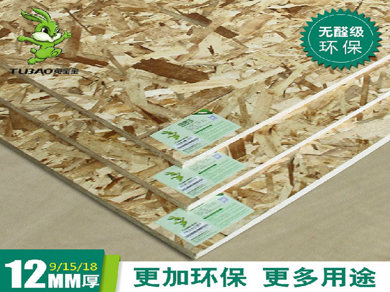 广东进口欧松板价格-北京市新款进口欧松板批发