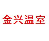 青州金兴温室工程有限公司