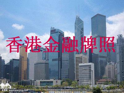 找口碑好的香港金钱服务牌照申请,就到智汇咨询-上海香港SFC牌照