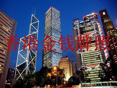顺义香港SFC牌照_广东可信赖的香港金钱服务牌照申请哪里有