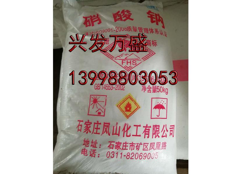 专业供应沈阳硝酸钠|辽宁硝酸钠|吉林硝酸钠就来兴发万盛