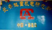 秦皇岛市苌安起重机电研究所有限公司