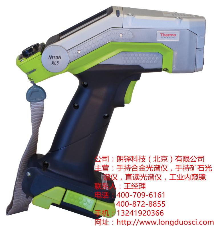 美国尼通中国总代理-供应北京优良的尼通XL5手持式合金分析仪