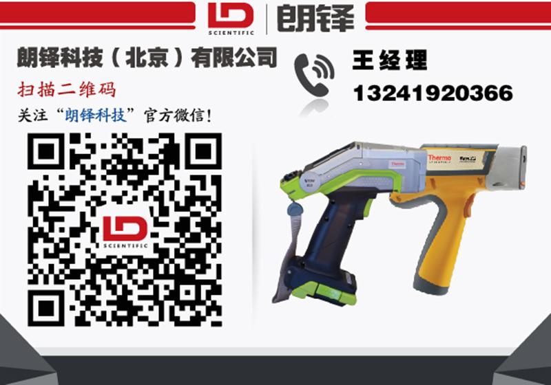 便携式x荧光光谱仪|买好的尼通XL5手持式合金分析仪,就选朗铎科技