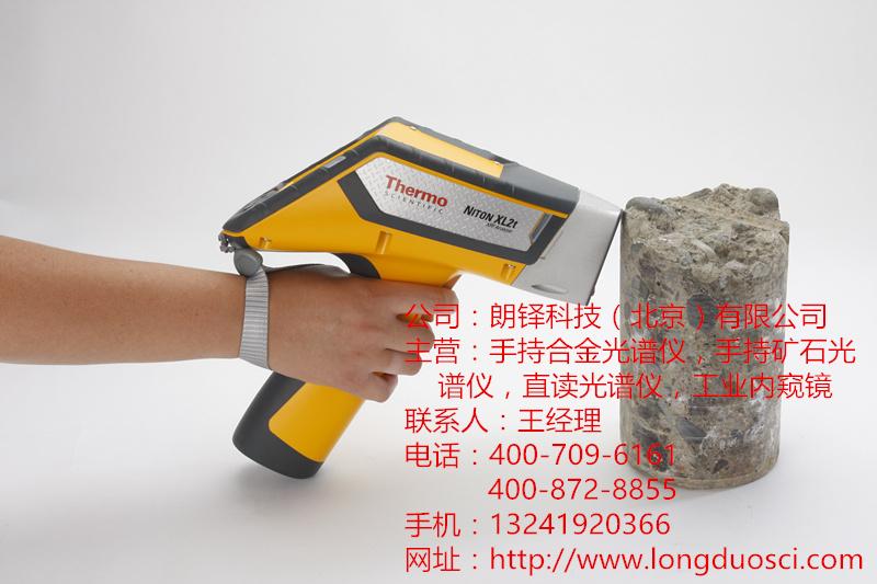 手持矿石分析仪_北京性价比高的尼通XL2 手持式矿石分析仪哪里买