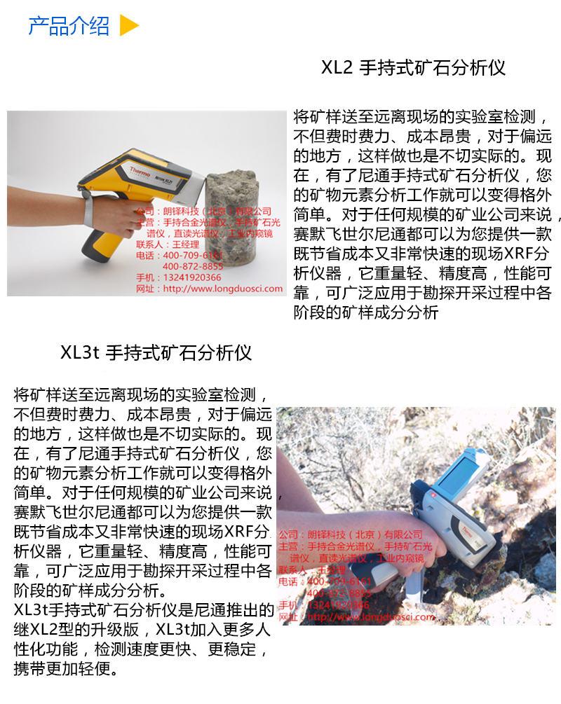 矿石分析仪-专业供应尼通XL2-手持式矿石分析仪