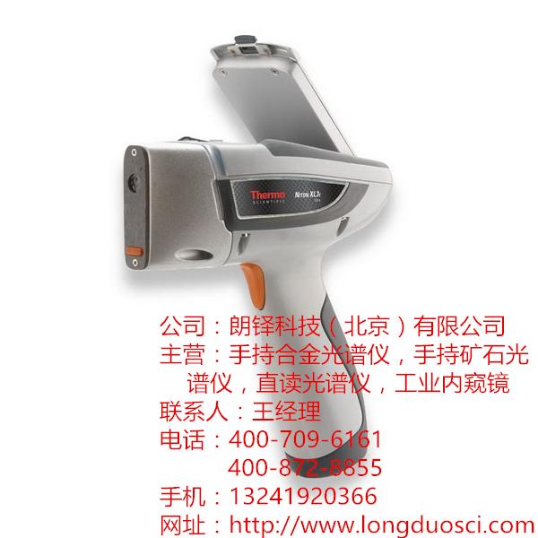 xrf便携式光谱仪_买优良尼通XL3t 手持式矿石分析仪,就选朗铎科技